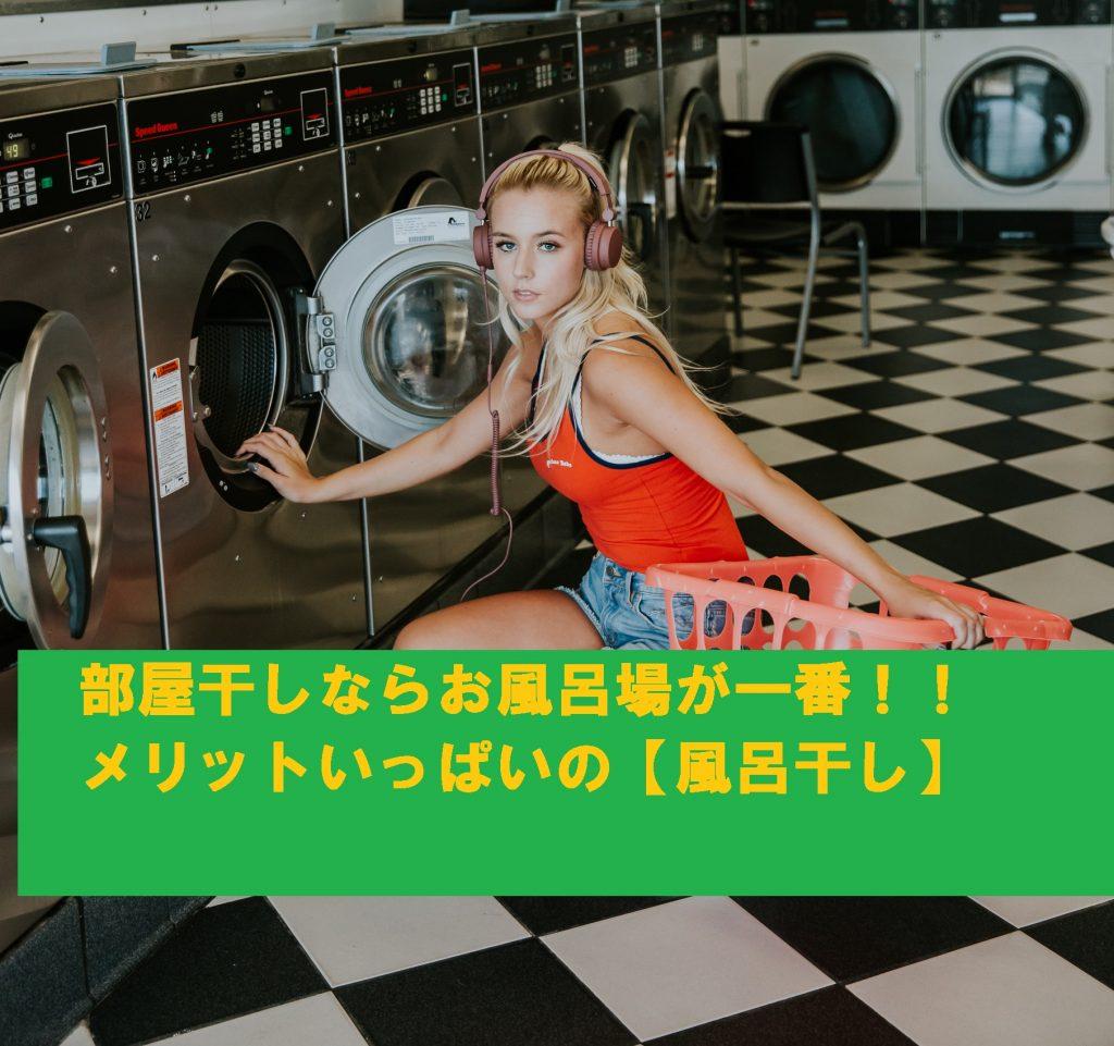 部屋干し 風呂干し お風呂場 メリット