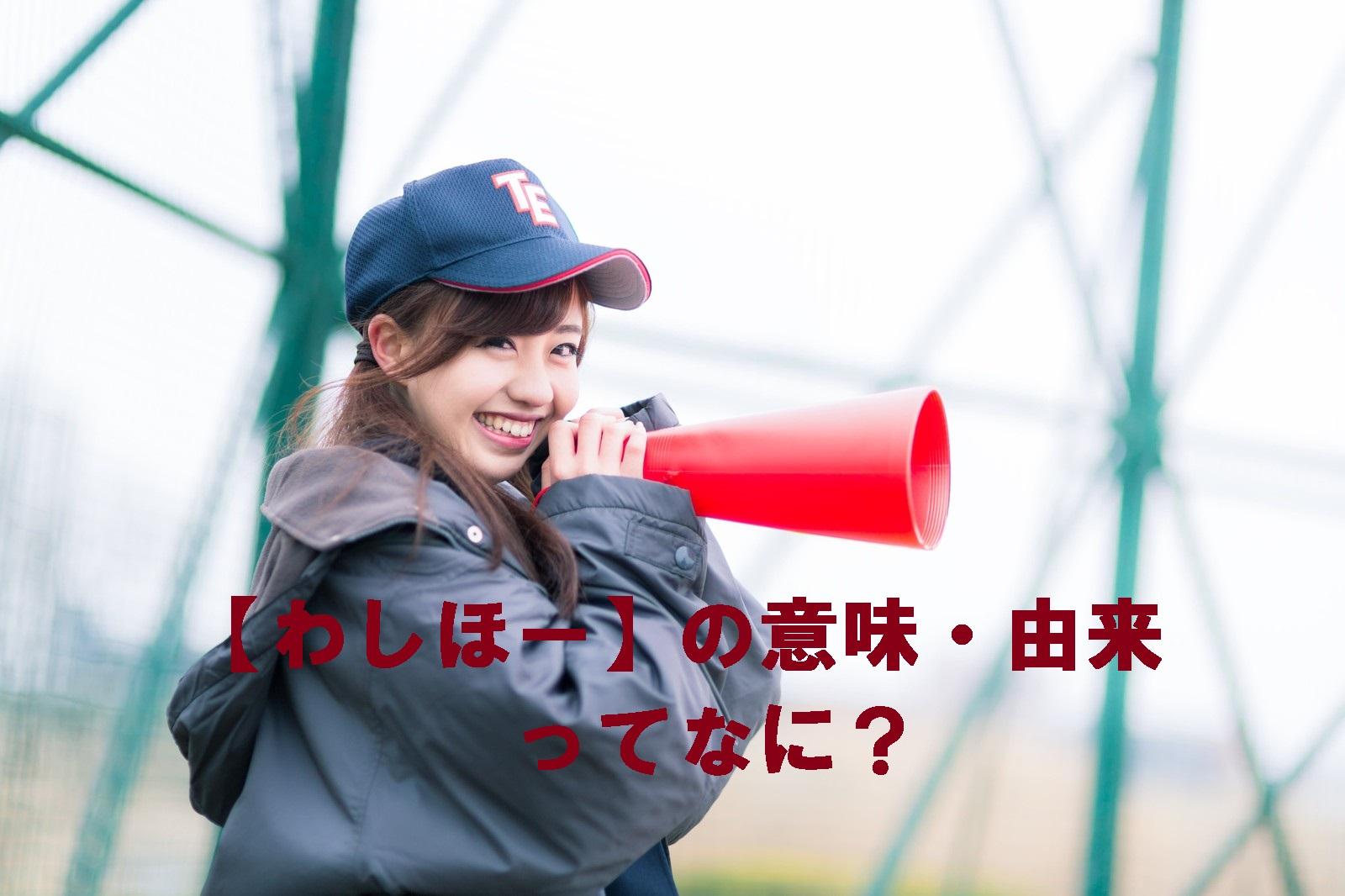 「わしほー」の意味・由来とは?楽天ファンのツイートで頻発!!