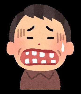 酸蝕歯 の治療費用っていくら?保険は適用されるのか?