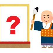 2017 今年の漢字