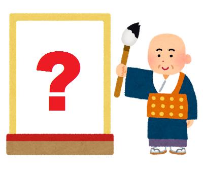「今年の漢字 2017」の画像検索結果
