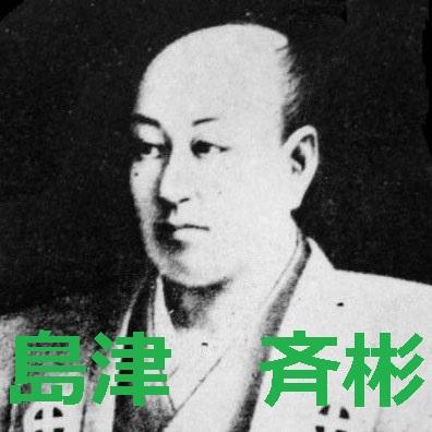 島津斉彬(しまづなりあきら)の子供や娘を含む子孫を紹介!死因や死後の評価と逸話とは?