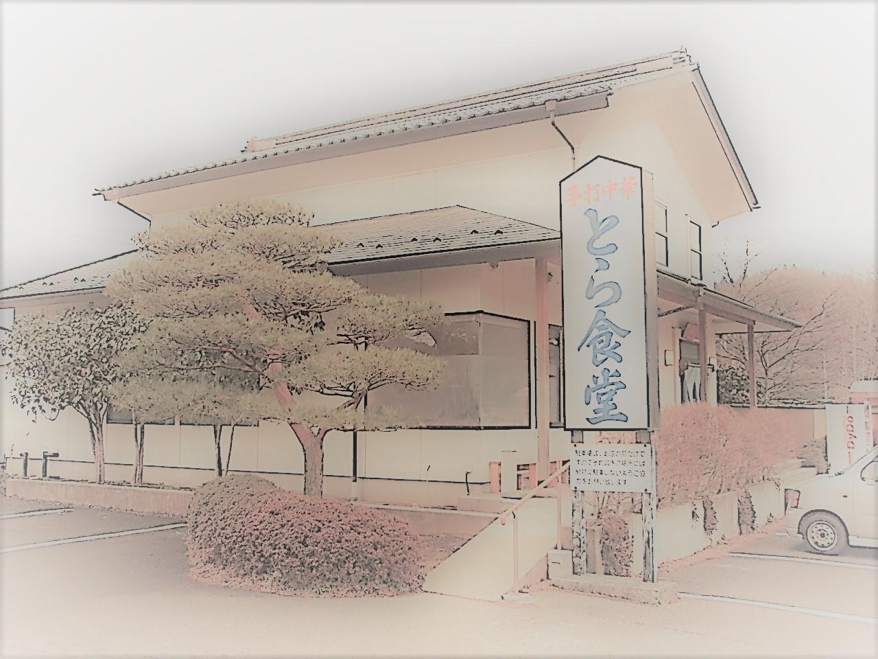 竹井和之(とら食堂)のお店の場所や営業時間を調査!口コミやメニュー・料金も調査!