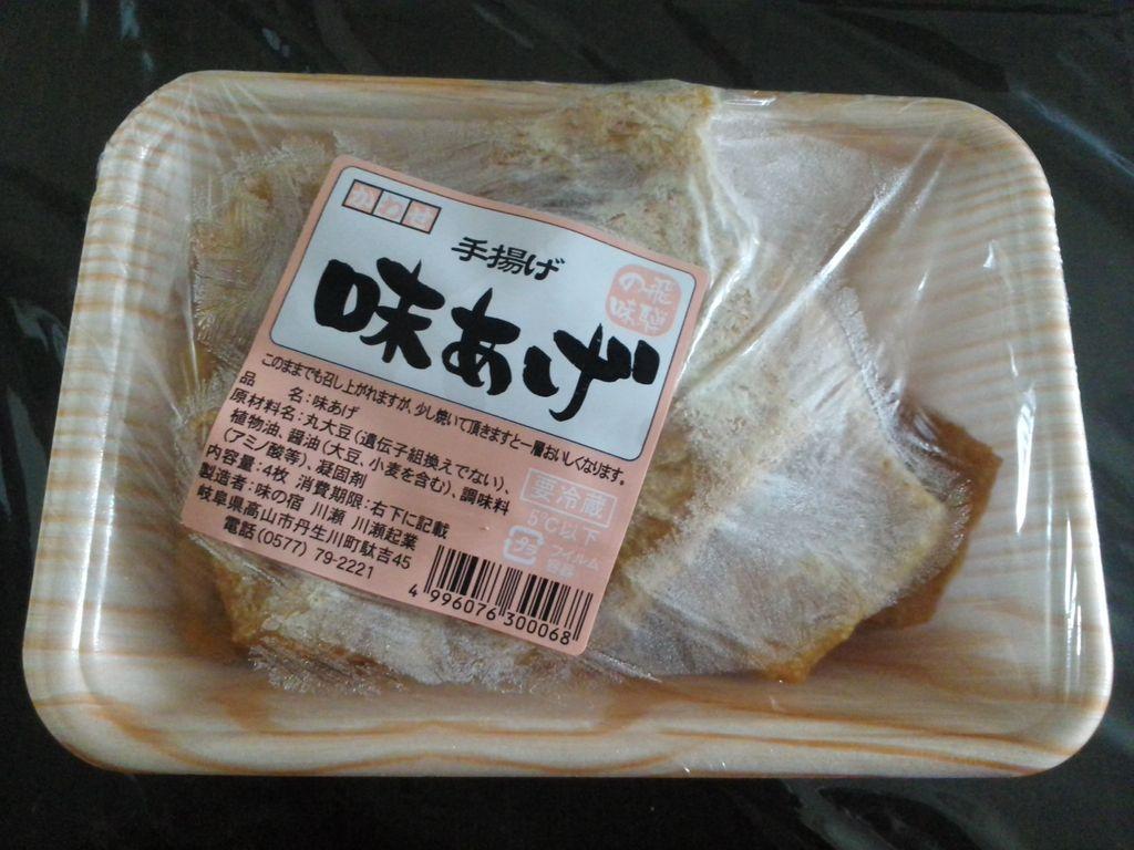 味あげ(川瀬豆腐店)の値段や作り方とは?通販などのお取り寄せ情報や店舗情報を調査!